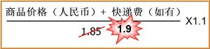 taobao agent charges