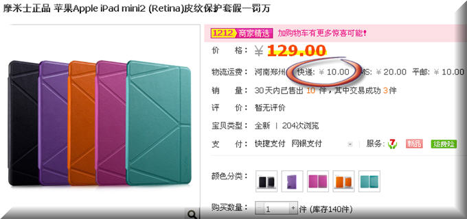 what is taobao agent charges